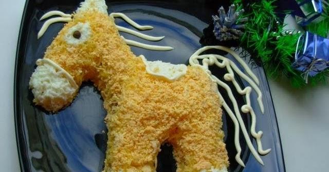 Новогодний салат Лошадь
