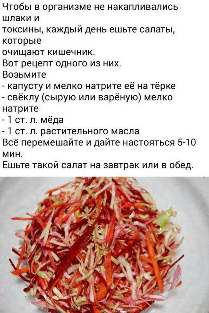 Рецепт салата Щетка с медом