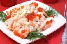 Салат Царский с кальмарами — 6 праздничных фото-рецептов